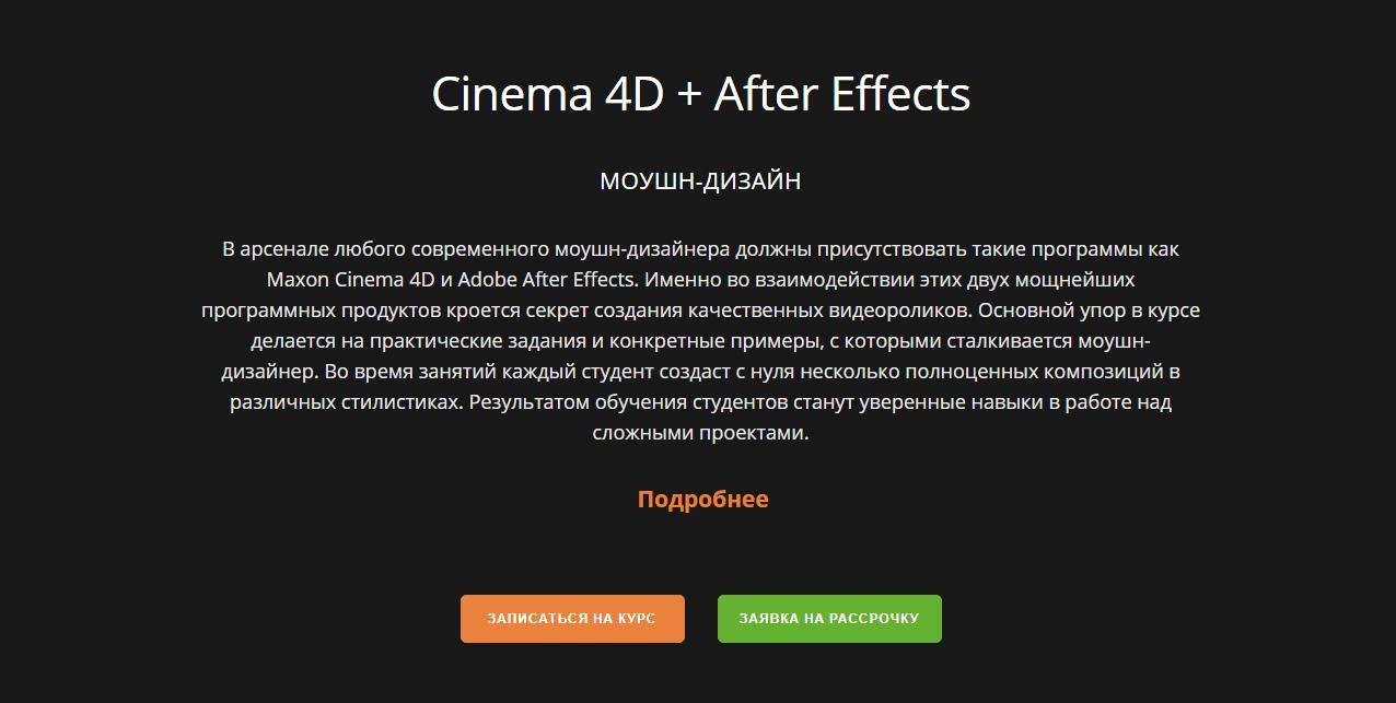 Cinema 4D + After Effects - Realtime
