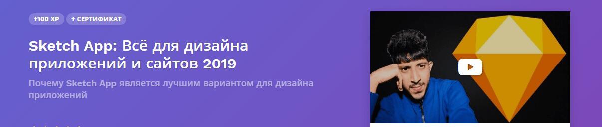 «Sketch App: Всё для дизайна приложений и сайтов» от BitDegree (на английском)