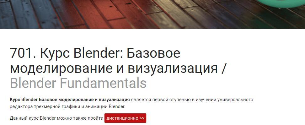 Записаться на курс Blender: базовое моделирование и визуализация от школы 3D Master