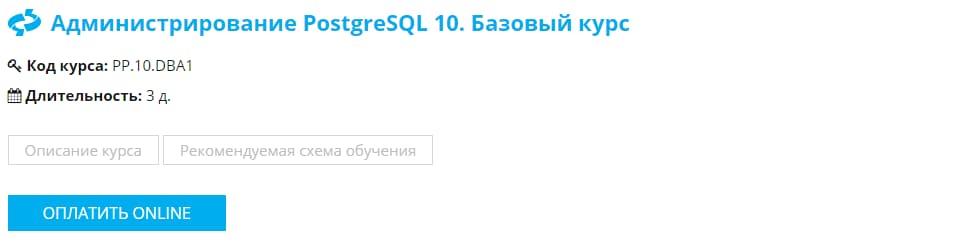 Записаться на курс «Администрирование PostgreSQL 10. Базовый курс» от Форс
