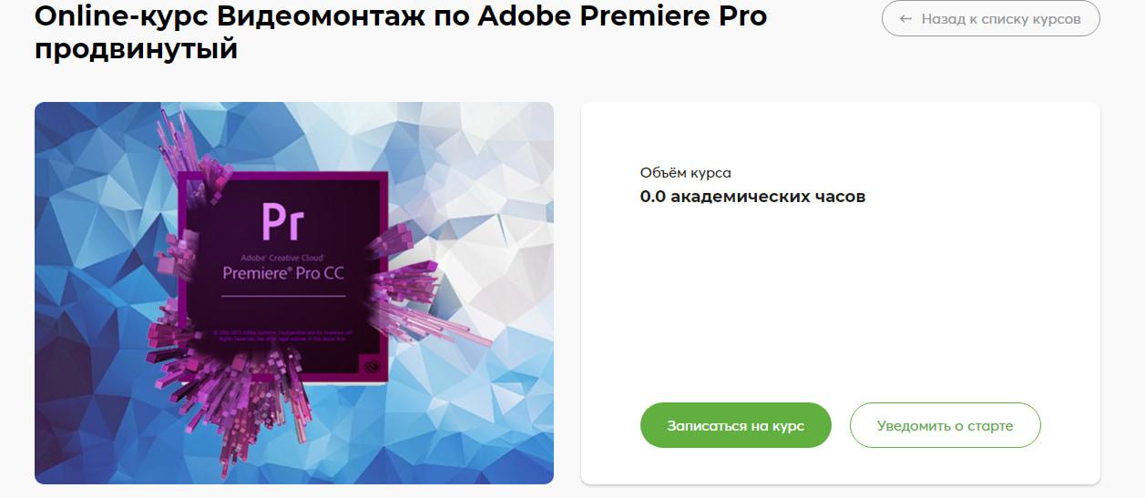 Записаться на курс «Видеомонтаж по Adobe Premiere Pro» от СпециалистПро