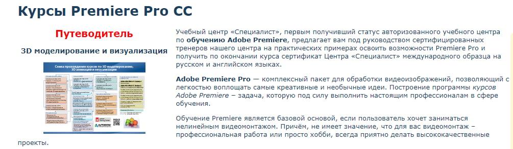 Записаться на курс «Adobe Premiere Pro» от Специалист