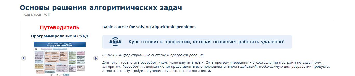 Записаться на курс «Основы решения алгоритмических задач» от Специалист.ru