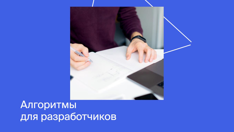Записаться на курс «Алгоритмы для разработчиков» от Яндекс Практикум