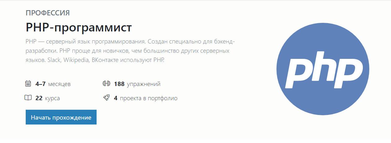 Профессия «PHP-программист» - Hexlet