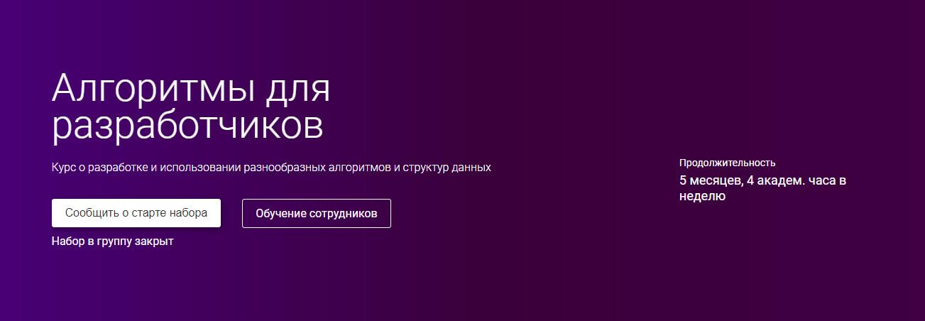 Записаться на курс «Алгоритмы для разработчиков» от Otus