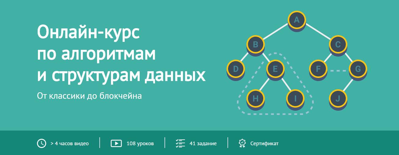 Записаться на курс «Онлайн-курс по алгоритмам и структурам данных» от Shultais Education
