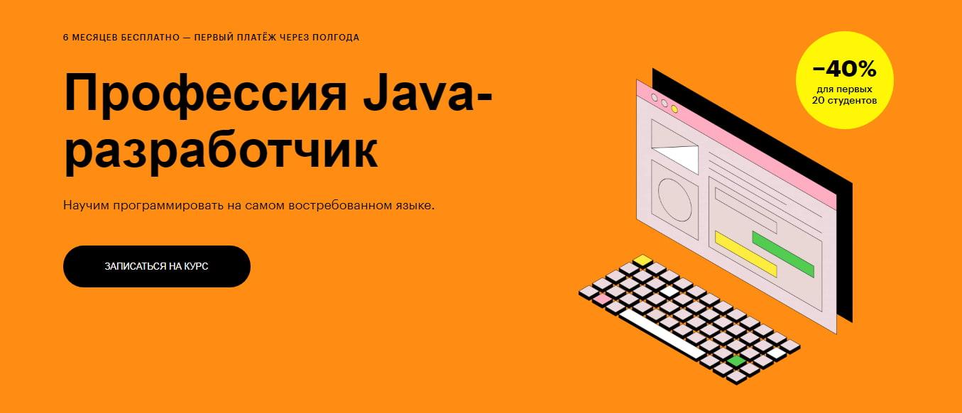 Записаться на курс Профессия «Java-разработчик» от Skillbox
