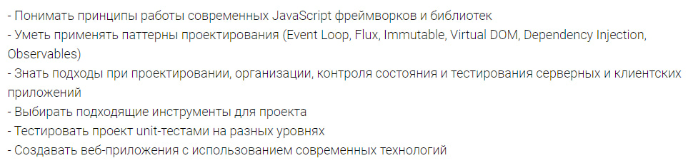 После окончания курса Fullstack-разработчик JavaScript