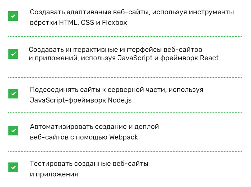 После окончания курса «Frontend-разработчик» от Skillfactory