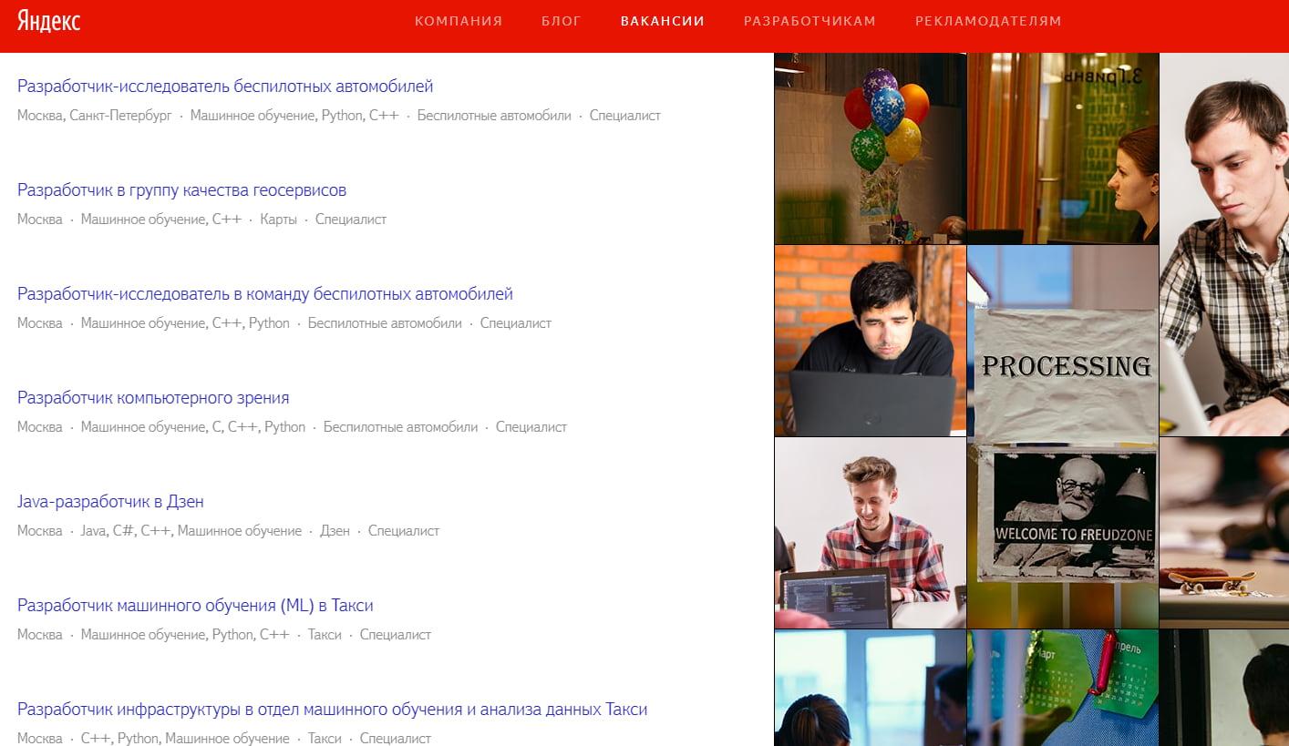 Вакансии Яндекс - специалист по искусственному интеллекту