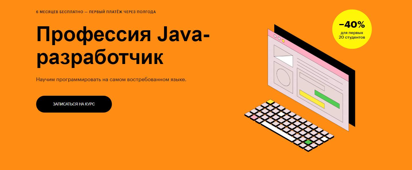 Записаться на курс «Профессия Java-разработчик» от Skillbox