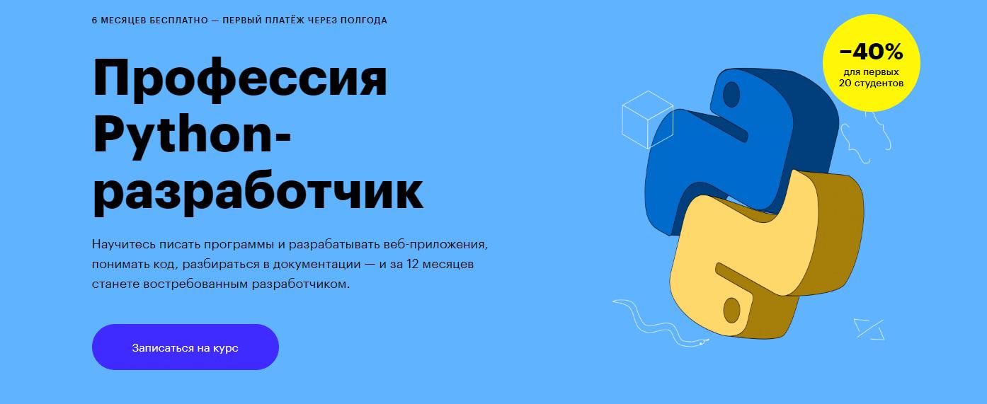 Записаться на курс «Профессия Python-разработчик» от Skillbox