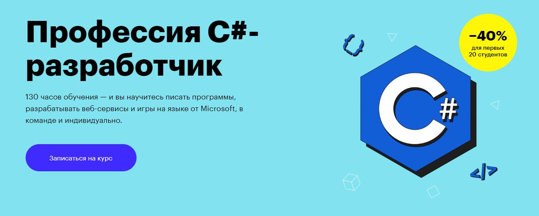 Записаться на курс Профессия C#-разработчик от Skillbox