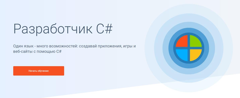 Записаться на курс Профессия разработчик C# от GeekBrains