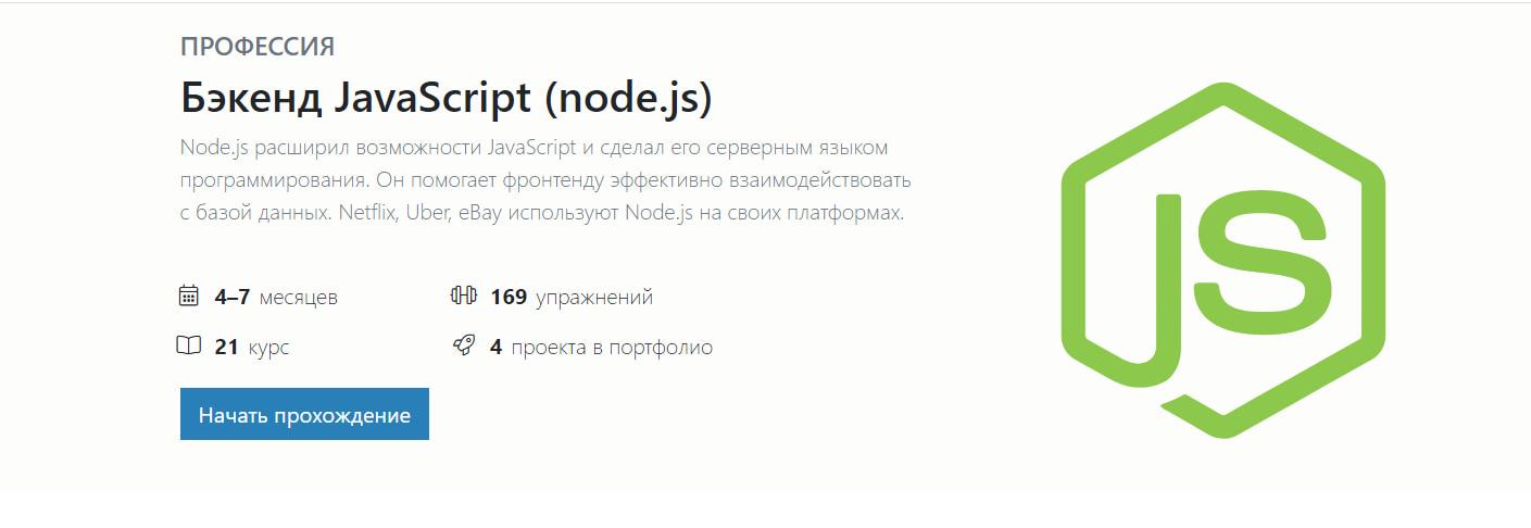 Профессия бэкенд JavaScript