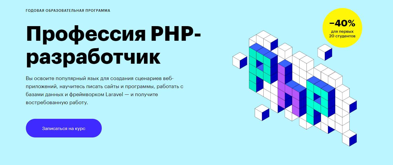 Записаться на курс Профессия PHP-разработчик от Skillbox