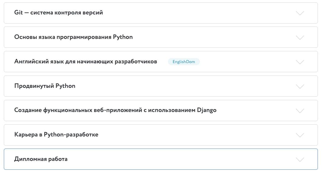 Программа курса «Python-разработчик c нуля» от netology.ru