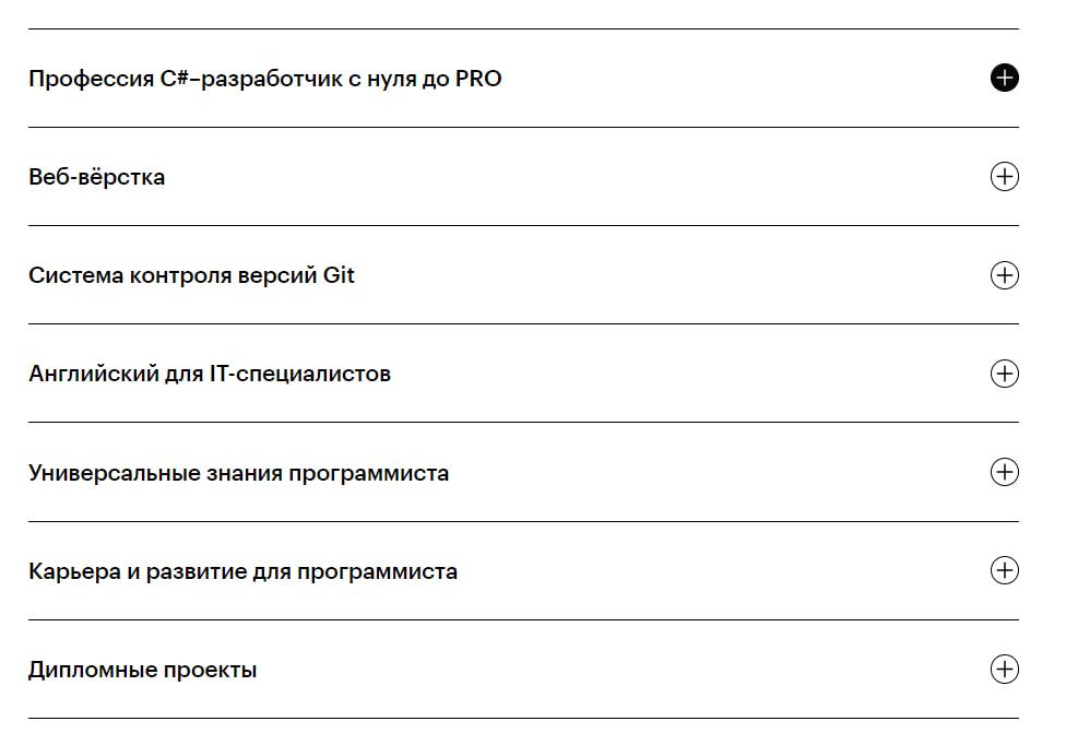 Программа курса Профессия C#-разработчик от Skillbox