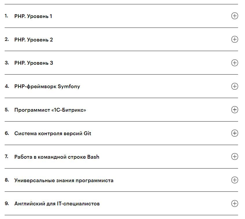 Программа курса Профессия PHP-разработчик от Skillbox