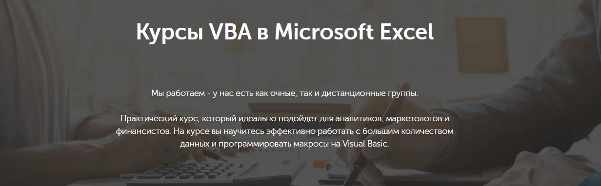 Записаться на курс «VBA в Microsoft Excel» от Бруноям