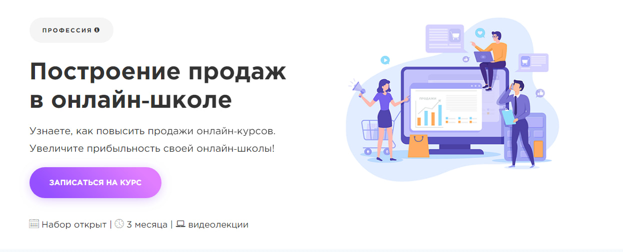 Профессия «Построение продаж в онлайн‑школе»- EdMarket
