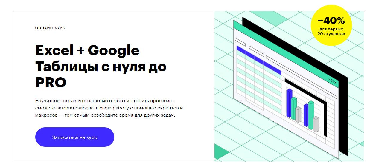 Записаться на курс «Excel + Google Таблицы с нуля до PRO» от Skillbox