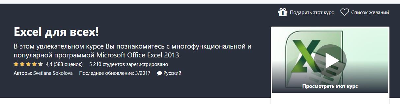 Записаться на курс «Excel для всех!» от Udemy
