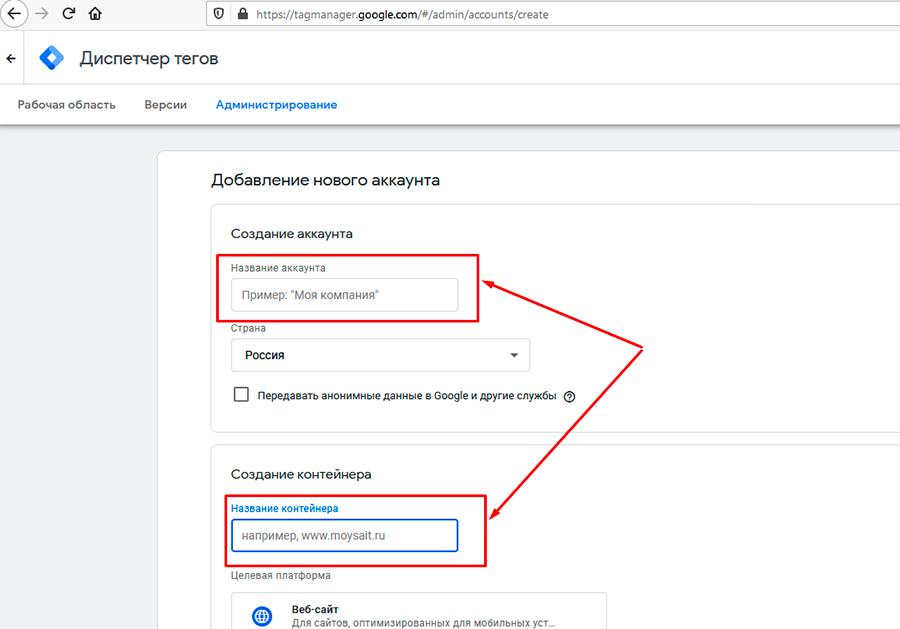 Как установить Google Tag Manager - пошагово
