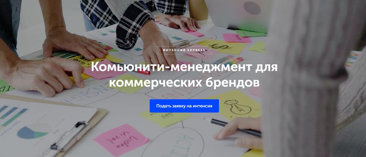 Записаться на курс «Комьюнити-менеджмент для коммерческих брендов» от M-A-C-S