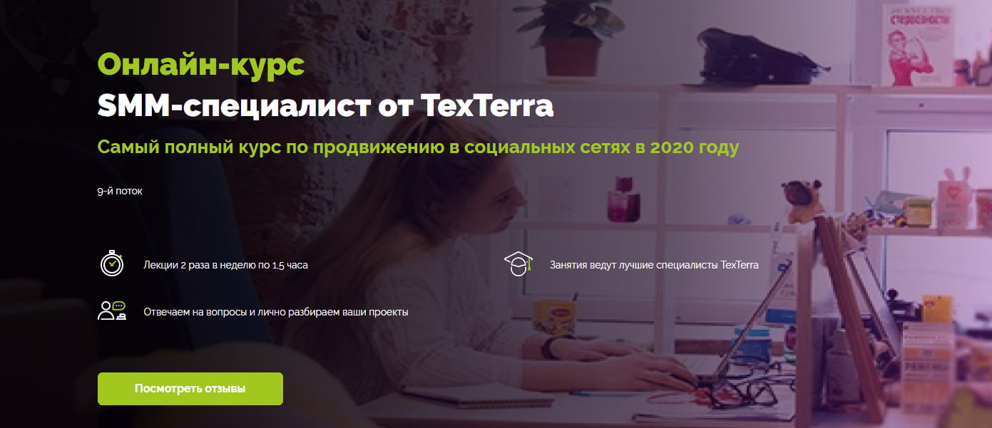 Записаться на курс «SMM-специалист от TexTerra» от TeachLine