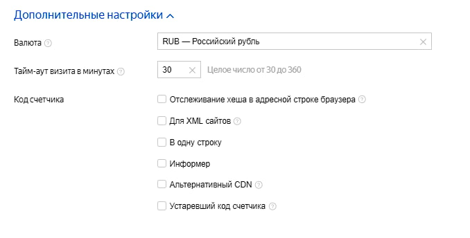 Яндекс Метрики - дополнительные настройки