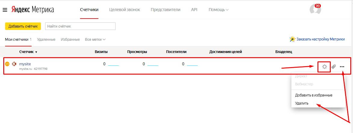 Яндекс Метрики - изменения в настройки