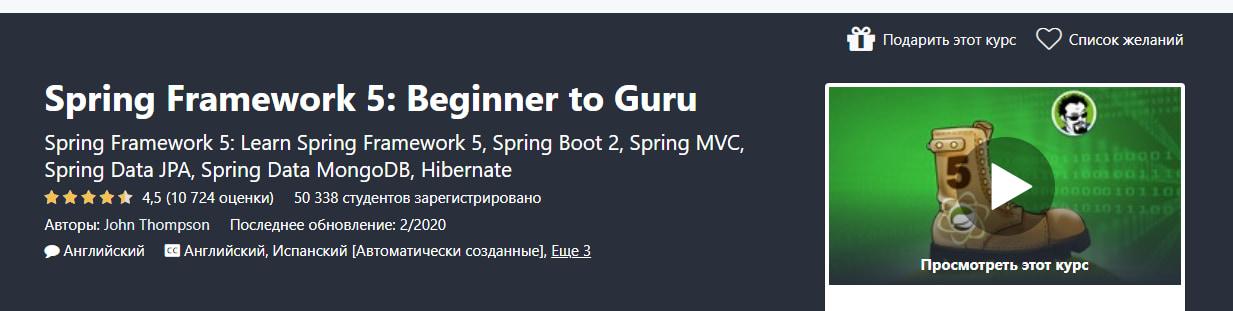 Записаться на курс «Spring Framework 5: от новичка до гуру» от Udemy