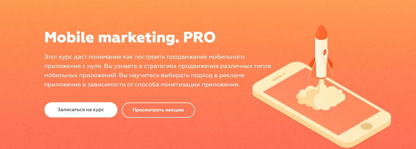 Записаться на курс «Mobile marketing. PRO» от LVL80