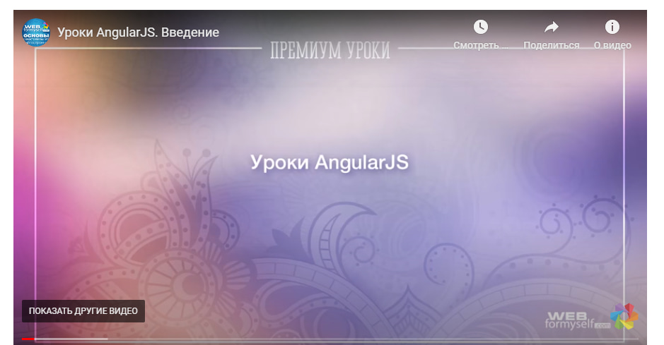 Записаться на курс «AngularJS» от WebforMyself