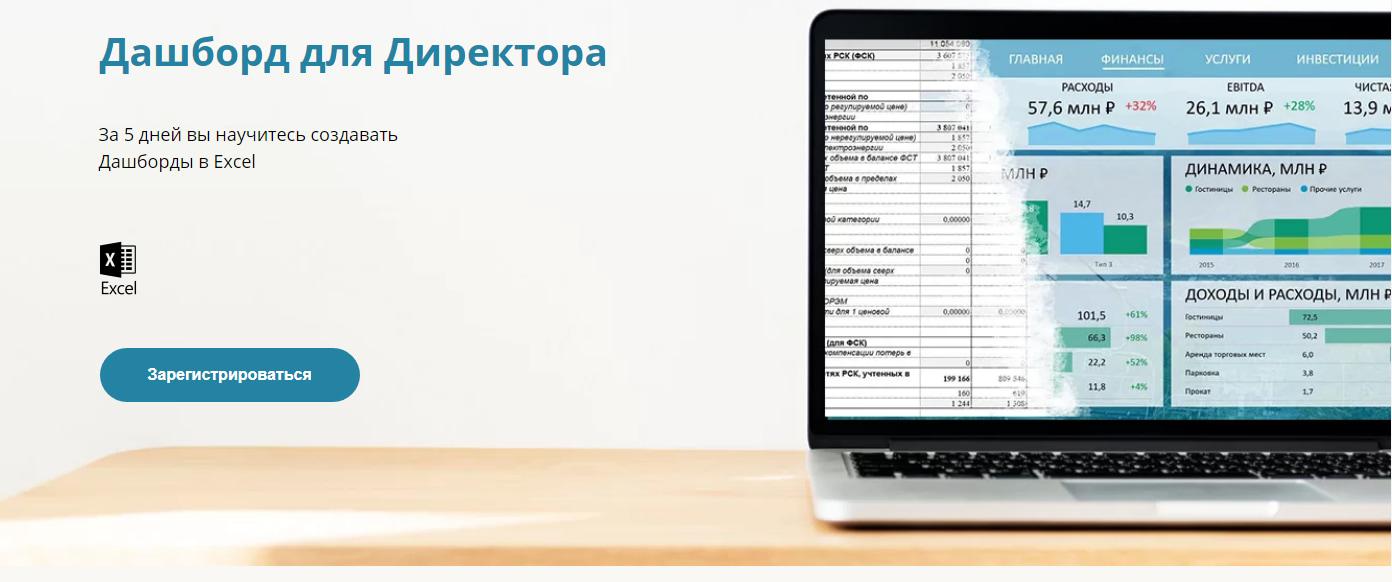 Курс «Дашборд для Директора» от Алексея Колоколова
