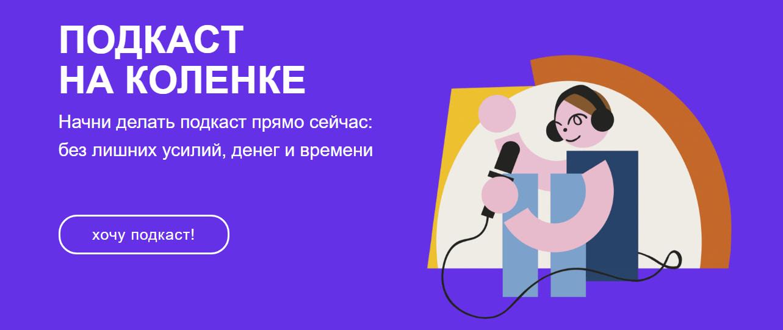 Записаться на курс «Подкаст на коленке» от Кристины Вазовски