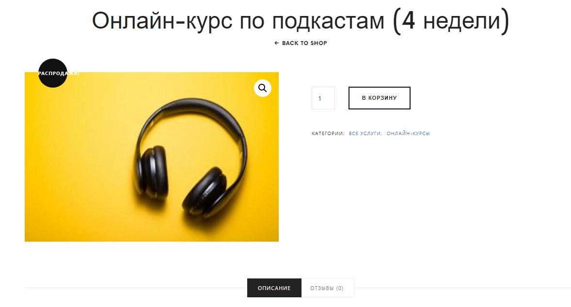 Курс по подкастам от Стеллы Васильевой