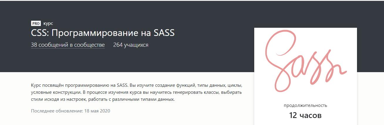 Записаться на курс «CSS: Программирование на SASS» от Хекслет