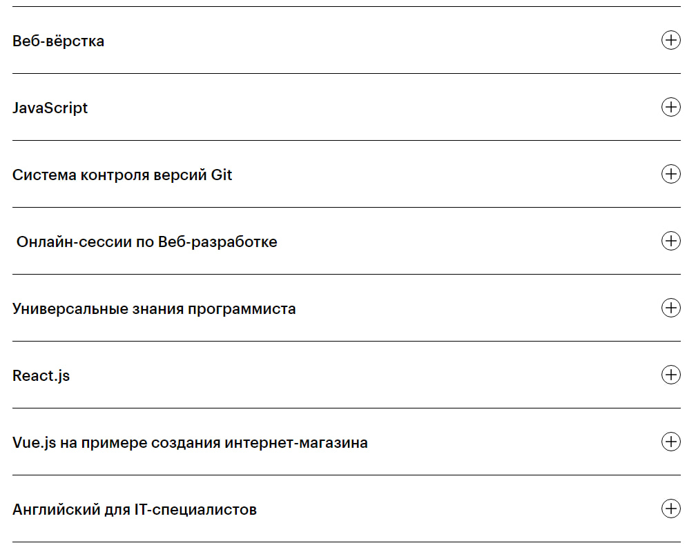 Программа курса «Профессия Frontend-разработчик» от Skillbox