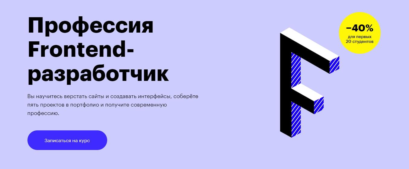 Записаться на курс «Профессия Frontend-разработчик» от Skillbox