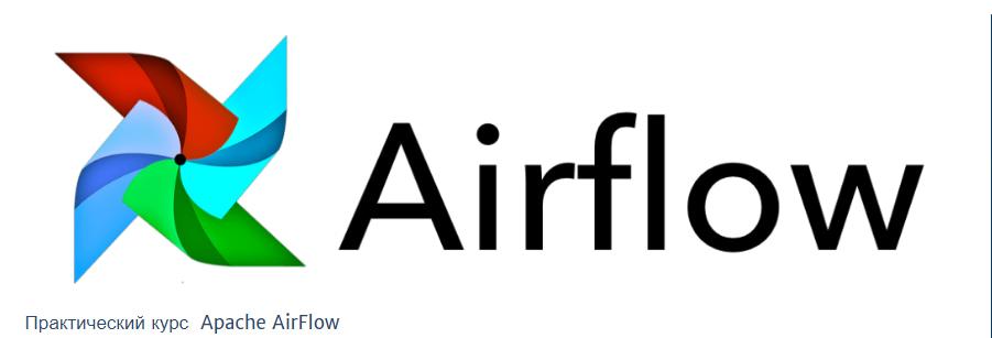 Записаться на курс «Apache AirFlow» от Big Data School