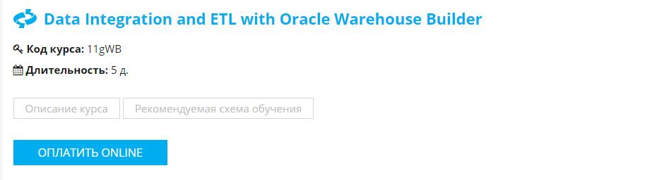 Записаться на курс «Data Integration and ETL with Oracle Warehouse Builder» от Форс
