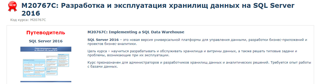 Записаться на курс «Разработка и эксплуатация хранилищ данных на SQL Server» от Специалист.ru
