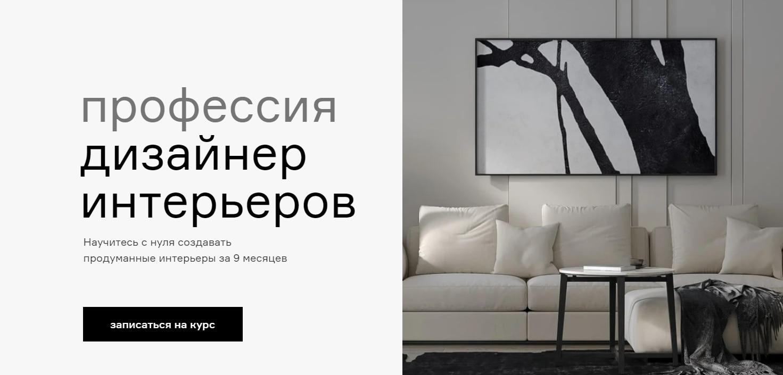 Записаться на курс «Профессия дизайнер интерьеров» от Contented