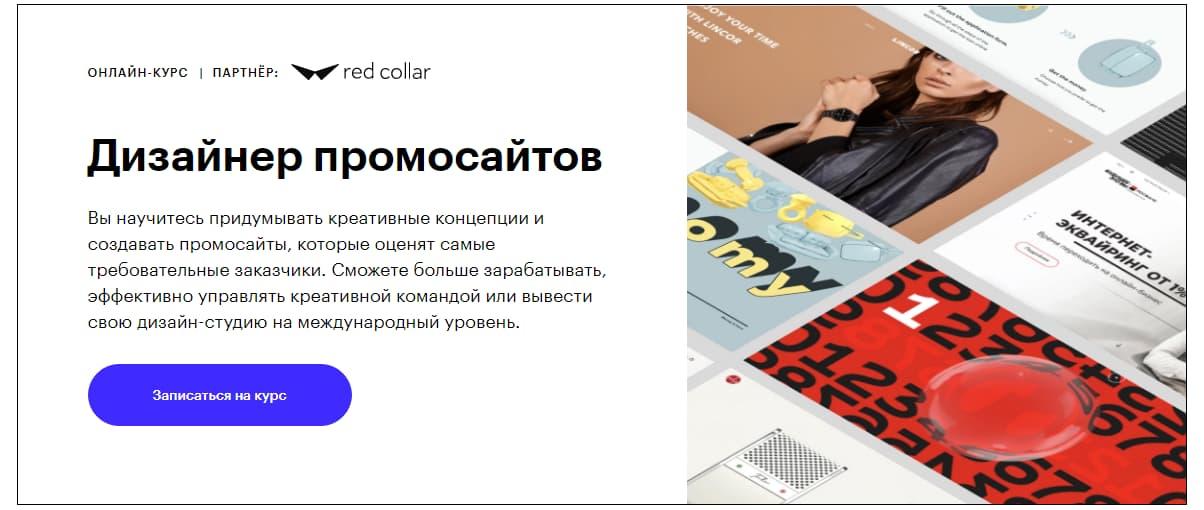 Записаться на курс «Дизайнер промосайтов» - Skillbox