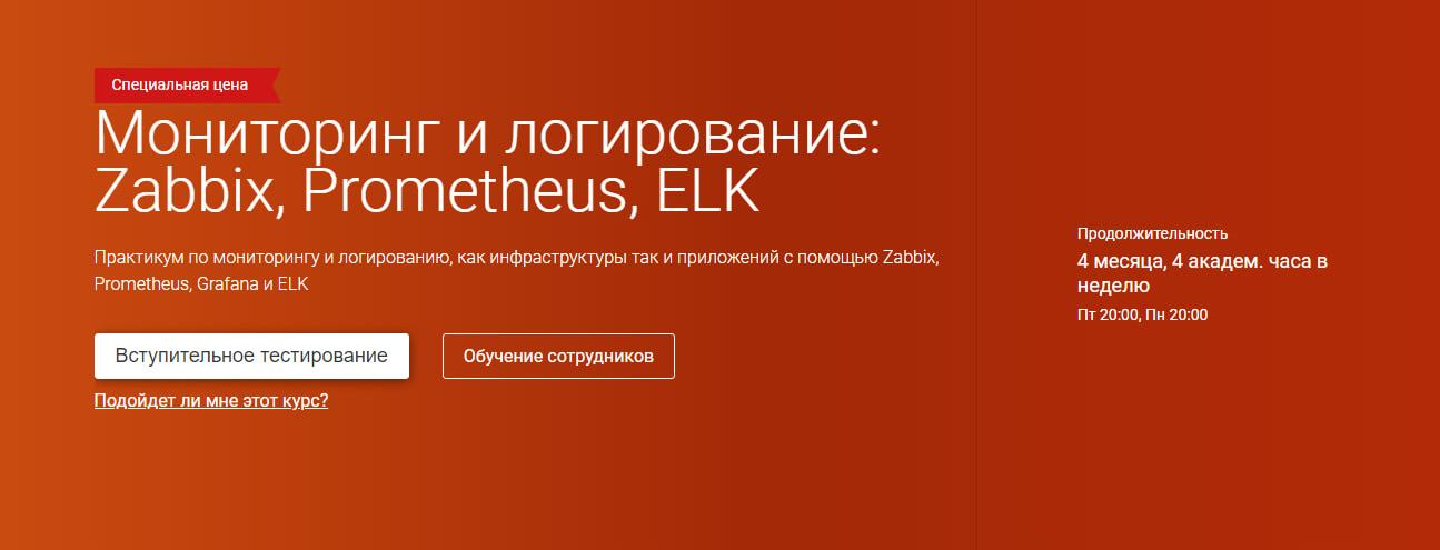 Записаться на курс «Мониторинг и логирование: Zabbix, Prometheus, ELK» от OTUS