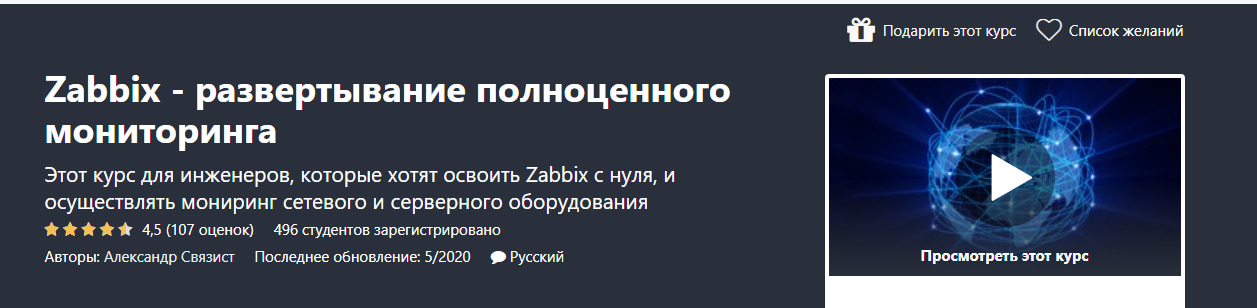 Записаться на курс «Zabbix - развертывание полноценного мониторинга» от Udemy