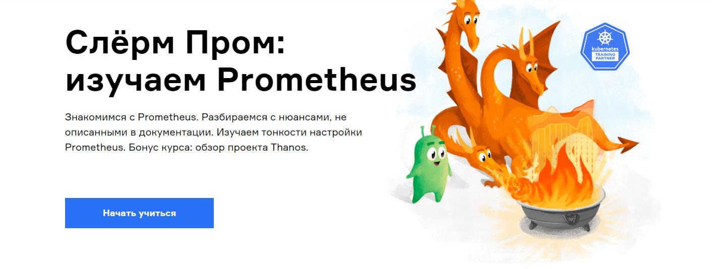 Записаться на курс «Изучаем Prometheus» от Слёрм